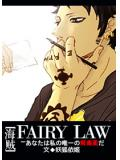 海贼王fairy law