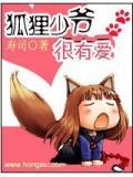 狐狸少爷很有爱