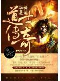 華夏神話:道士傳奇