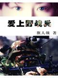 愛上野戰兵