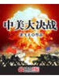 中美大决战