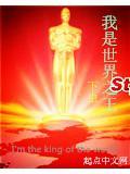 我是世界之王