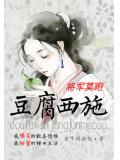 豆腐西施:将军莫跑