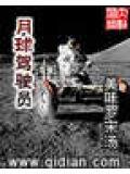 月球驾驶员