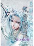藍顏亂世--銀雪傾城