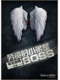 劳资的小弟是boss