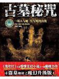 中国神秘事件录之 古墓秘咒