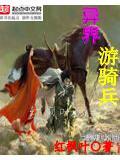 異界遊騎兵