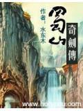 蜀山奇劍傳