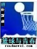 篮球与青春