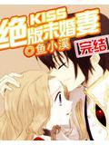 kiss絕版未婚妻
