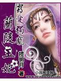 霸爱独宠:兰陵王妃