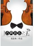 古典音乐之王重生