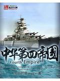 中華第四帝國