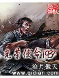 光榮使命1937