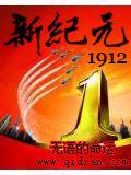 新紀元1912