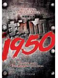 抗美援朝内幕揭秘:热血1950