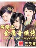 網游之金庸奇俠傳