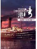 泰坦尼克號港灣