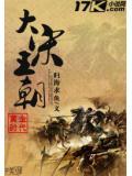 黃金時代之大宋王朝