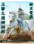 三國之戰神劉封