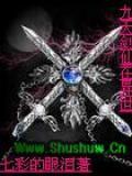 九天剑仙在异世