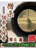 獵殺——狙擊手傳奇