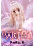 小天使的童话