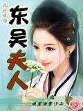 亂世風華:東吳夫人