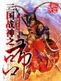 三國戰神之呂布