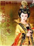 妖娆女帝:七夫争宠