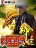龍與魔法城之神途