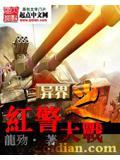 异界之红警大战