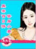 黑帝百日情:替身小甜妻