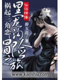 祸起三角恋:黑龙沟冒险之旅