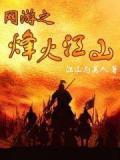 網遊之烽火江山
