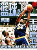 篮球之王牌后卫