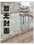 中國少年的甲子園