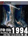 降臨1994