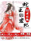 傾世妖魅:蛇王的寵妃