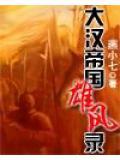 大汉帝国雄风录
