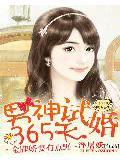 男神試婚365天:金牌嬌妻有點野