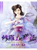 鳳驚天下:修羅王的寵妃