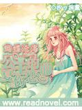 蝴蝶沧海:公主的夏伤恋曲