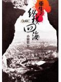 香港巨枭:重生之纵横四海