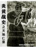炎黃戰史之天地仁皇
