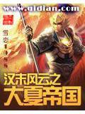 漢末風雲之大夏帝國