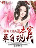 蛇王选妃,本宫来自现代