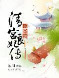 玉阶怨:清宫良妃传