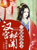 漢宮秘聞:一代驕妃霸天下